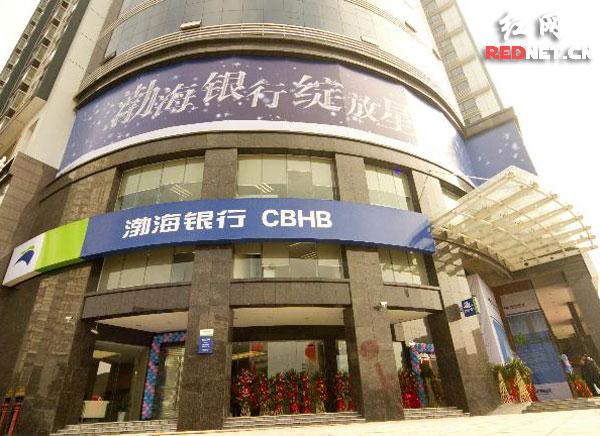 渤海银行入湘一周年 10亿元